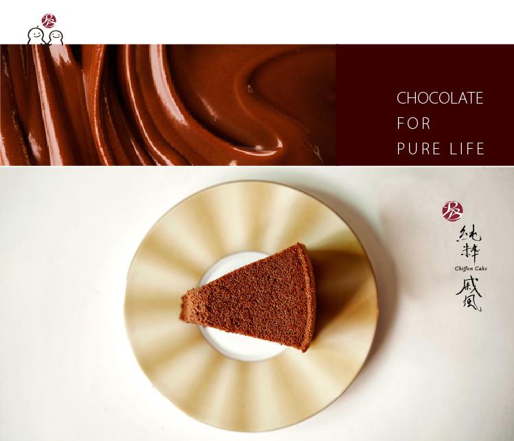 經典巧克力戚風蛋糕