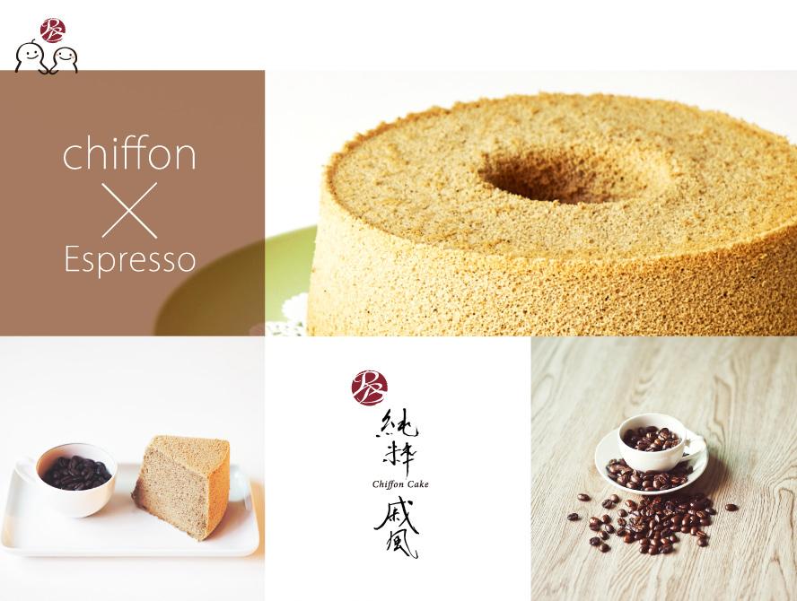 義式濃縮咖啡戚風蛋糕